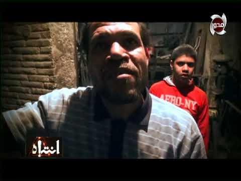 منى عراقي تبحث عن تجار المخدرات في المطرية | شاهد ماحدث !