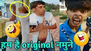 today's new tiktok and snack comedy video   ham hai desh ke asli namune   हम हैं देश के असली नमूने