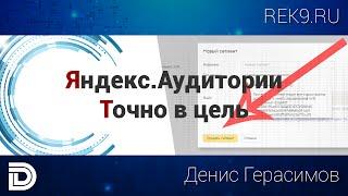видео Подбираю ключевые фразы на Яндексе