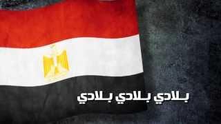 النشيد الوطني المصري - بالكلمات HD