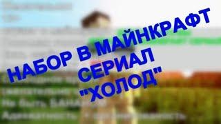 НАБОР В СЕРИАЛ МАЙНКРАФТ