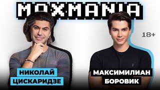 Николай Цискаридзе интервью: предательство, одиночество, завистники, дружба, гонорары | Maxmania