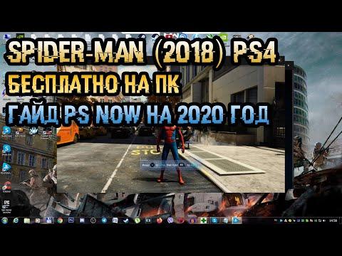Spider-Man (2018) PS4 бесплатно на ПК. Инструкция PS NOW Россия на 2020 год