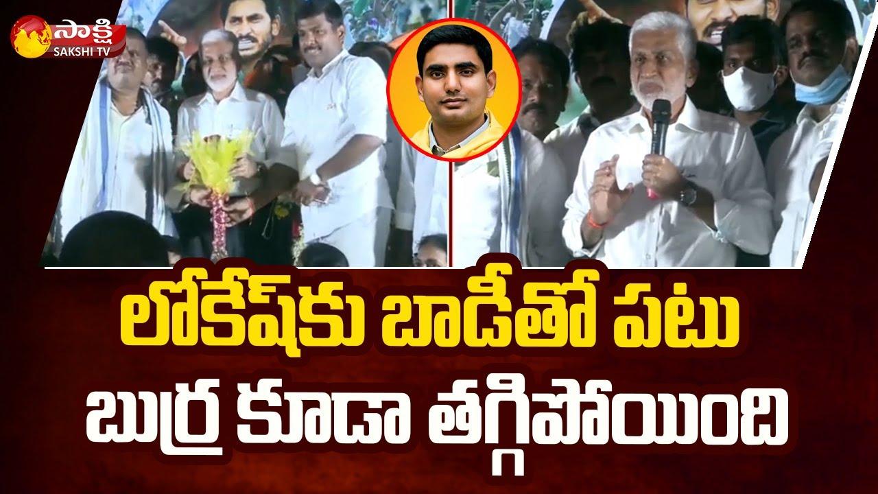Download MP Vijayasai Reddy Comments on Nara Lokesh   MP Vijayasai Reddy Live   Sakshi TV