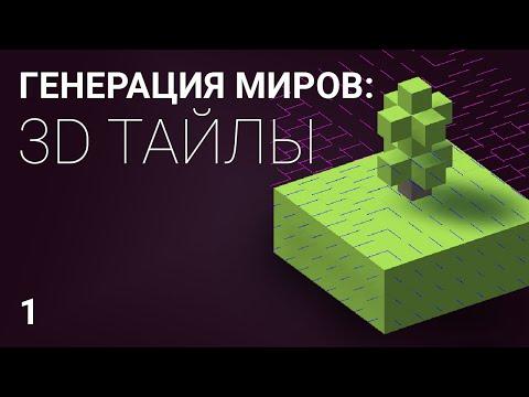 Генерация уровня из 3D тайлов: часть 1