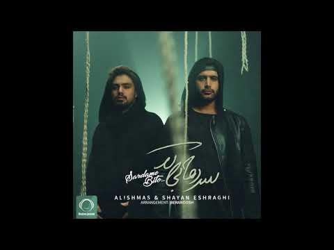 "Alishmas & Shayan - ""Eshraghi Sardame Bito"" OFFICIAL AUDIO"
