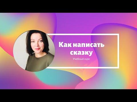 """Ольга Соломатина - """"Двойное дно"""" сказки и её структура"""