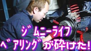 JB23ジムニーベアリングが砕けた! (Suzuki Samurai Fail offroad extreme) ジムニーシリーズ Vol.44