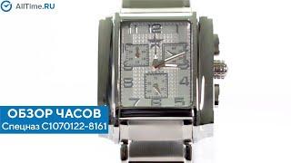 Обзор часов Спецназ C1070122-8161 с хронографом. Российские наручные часы. Alltime