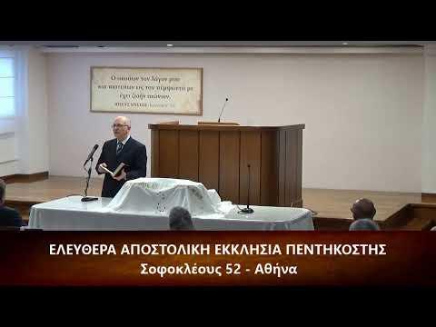 Επιστολή Α' προς Κορινθίους ε΄(5) 1-13 // Σπύρος Φέγγος