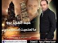 أغنية ما اهتميت انت بجرحي عبد العزيز برو mp3