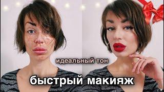 Новогодний макияж за 5 минут | макияж для начинающих | стрелки и красные губы | красивые скулы