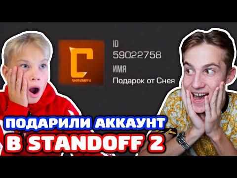 СНЕЙ И ПЛЕМЯННИК ВЫБИВАЮТ СКИНЫ В STANDOFF 2!