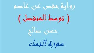 4 - سورة النساء كاملة برواية حفص عن عاصم [ المصاحف التعليمية ] للشيخ حسن صالح  hassan saleh