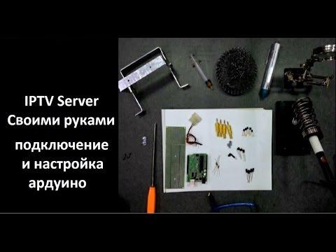 IPTV Server - Подключение и настройка Arduino