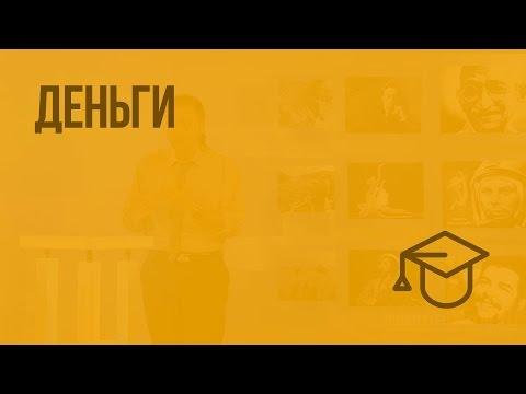 Деньги. Видеоурок по обществознанию 7 класс