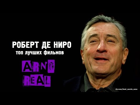 """""""Роберт Де Ниро""""  Топ Лучших Фильмов"""