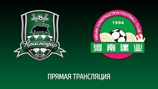 Товарищеский матч «Краснодар» – «Хэнань Джианье» (Чжэнчжоу)