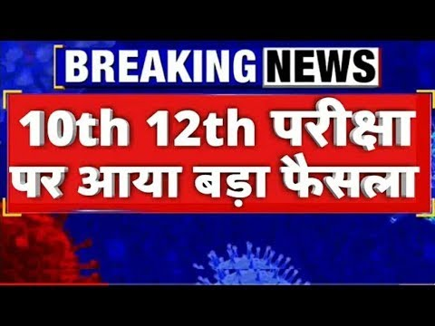 10th And 12th Board Exam 2020 Latest News आय बड