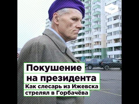 Покушение на президента. Как слесарь из Ижевска стрелял в Горбачёва  | ROMB