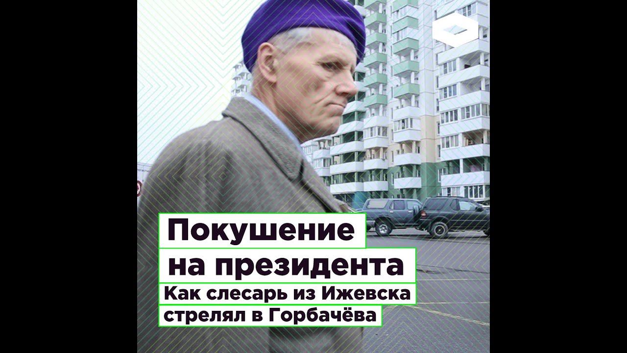 Покушение на президента. Как слесарь из Ижевска стрелял в Горбачёва