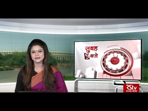 Hindi News Bulletin | हिंदी समाचार बुलेटिन – September 20, 2019 (9 am)