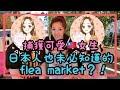 【日本旅行】日本人也未必知道的跳蚤市場!|捕獲可愛臺灣女生|AyuTV