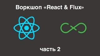 Воркшоп «React & Flux», часть 2