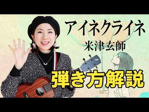 Ainekuraine /Kenshi Yonezu(Ukulele tutorial)