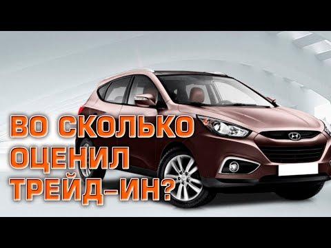 На сколько занижает цену трейд-ин?  Кроссовер Hyundai Ix35 в трейд ин