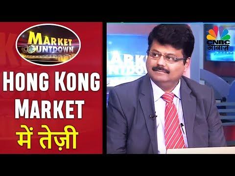 Market Countdown | Global Market की तस्वीर | Hong Kong Market में तेज़ी | CNBC Awaaz