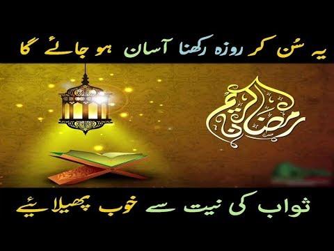 Ramadan ka Mahina Bara Barkaton ka hai | Buht Pyara Bayan | Mazhab Or Zindagi