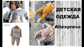 ДЕТСКАЯ ОДЕЖДА С ALIEXPRESS