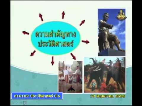 004 540519 P6his D historyp 6 ประวัติศาสตร์ป 6 แผนผังความสำคัญทางประวัติศาสาตร์