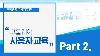 [한국관세무역개발원]그룹웨어 교육자료 Part2