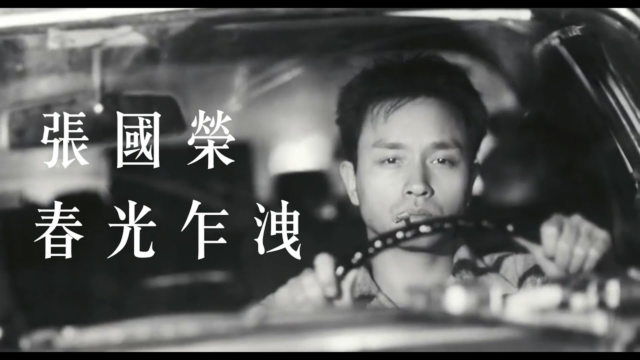 張國榮 Leslie Cheung - 春光乍洩 Happy Together