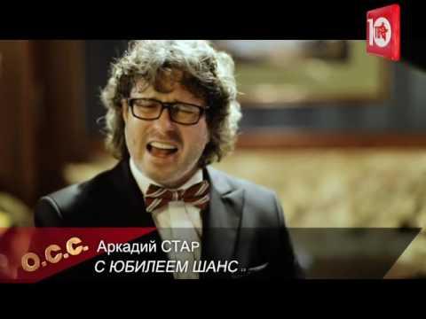Смотреть клип Аркадий СТАРОДУБЦЕВ поздравил телеканал Шансон ТВ с 10-летием! онлайн бесплатно в качестве