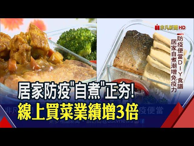 """少出門不外食!生鮮電商業績暴增 專家示範""""防疫便當""""DIY│非凡財經新聞"""
