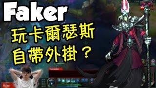 [Faker 中文] Faker玩卡爾瑟斯自帶外掛?血量偵測自動放大? -Faker實況精華
