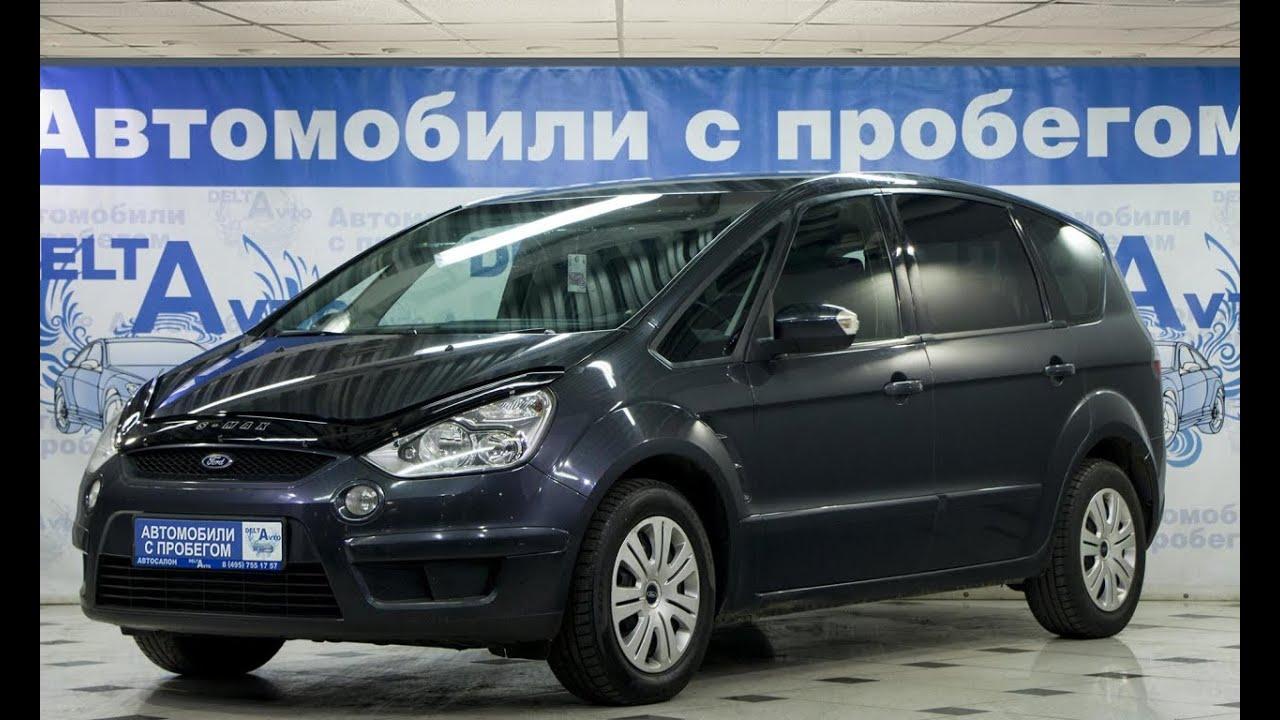 Под Заказ Из Германии Форд С Макс В Москве - YouTube