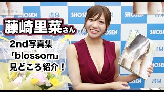 女優の藤崎里菜さんをお迎えして、2nd写真集『blossom』(講談社 )発売...