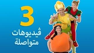 فوزي موزي وتوتي - 3 فيديوهات متواصلة