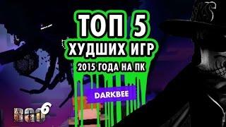 'RAPGAMEOBZOR 6' — Топ 5 худших игр 2015 года на ПК от DarkBee