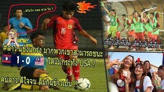 #WOW+ดราม่าคอมเม้น แฟนบอลเอเชีย X ลาว ฮือฮา หลัง LAOS พลิกอัด มาเลเซีย 1-0 ตำนาน ບານເຕະແຫ່ງລາວ