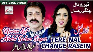 Best 2019 Saraiki Song - Nooran Lal & Abdul Salam Sagar - Tere Nal Change Rasein - Hi-Tech Music