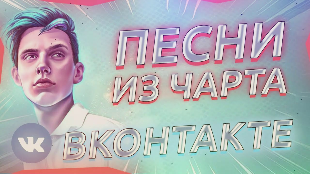 ТОП 20 ПЕСЕН VK  Их ищут все  Чарт ВК  2020  Лучшие песни