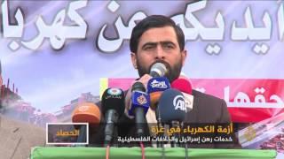 احتجاج بغزة ضد أزمة الكهرباء وحماس والسلطة تتبادلان الاتهامات