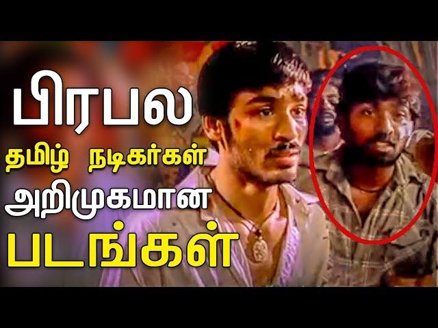 10 ????? ??????????? ???????? ????? ????   The Real debut films of tamil actors #tamilactors