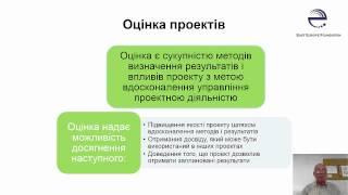 Відео-урок ''Дизайн та управління проектами'', частина 2