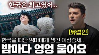 고향으로 돌아간 폴란드 엄마가 아직도 한국이 아른거린다…
